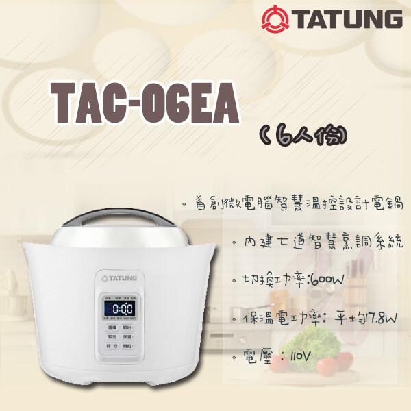 大同tatungtac-06ea-wi 大同智慧ai電鍋 6人份(微電腦智慧溫控)