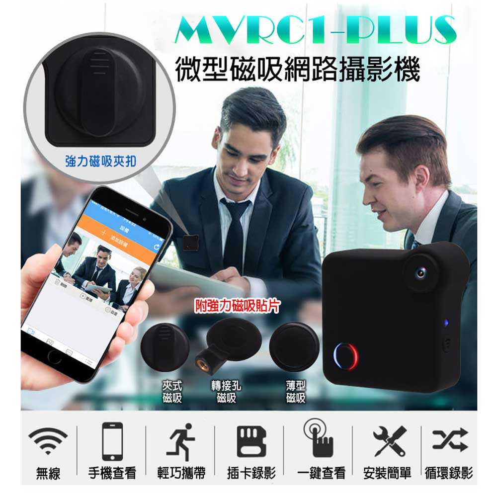 MVRC1-PLUS 微型磁吸網路攝影機 無線連結 一鍵錄影 輕巧攜帶 插卡錄影