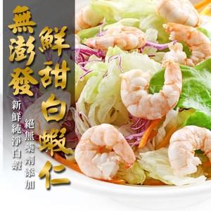 【愛上新鮮】無膨發鮮甜白蝦仁4包組(100g±10%/包)