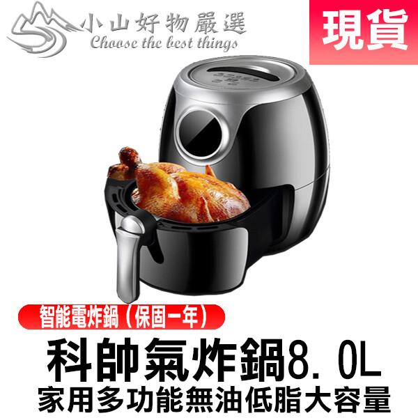 科帥氣炸鍋液晶觸控氣炸鍋 af708 雙鍋8l 大容量氣炸鍋 空氣炸鍋