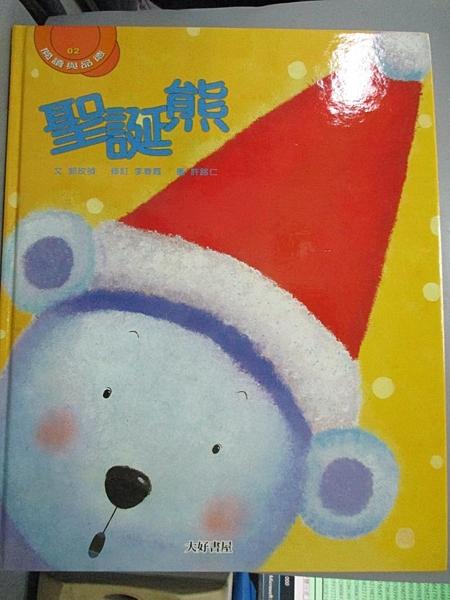 【書寶二手書T8/少年童書_FJD】聖誕熊_郭 玫禎