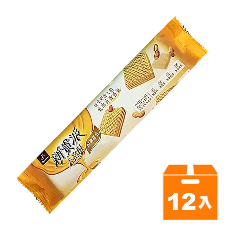 宏亞 77 新貴派 大格酥-焙烤花生 97g (12入)/箱 【康鄰超市】