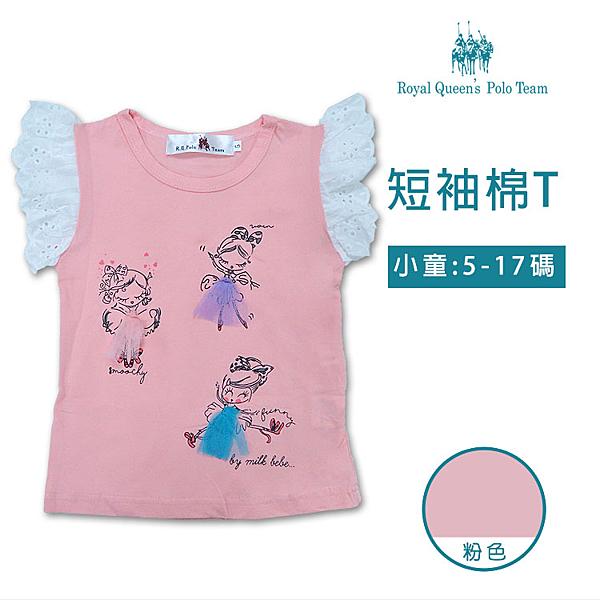 粉色短袖棉T恤 [7540] RQ POLO 春夏 童裝 小童 5-17碼 現貨