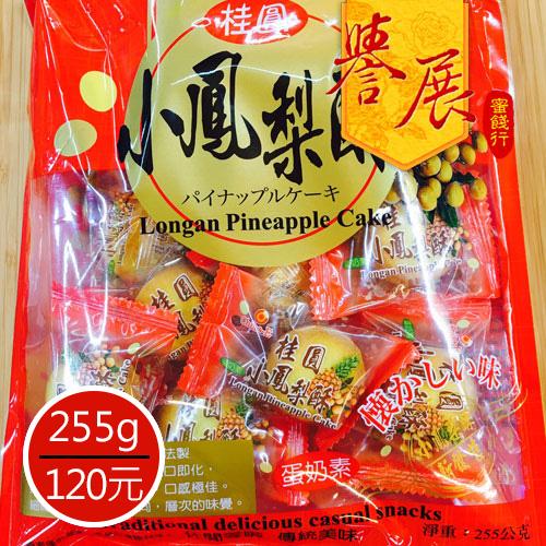 【譽展蜜餞】巧益桂圓小鳳梨酥(蛋奶素) 255g/120元