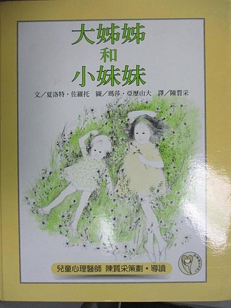 【書寶二手書T2/少年童書_JKG】大姊姊和小妹妹_夏洛特‧佐羅托