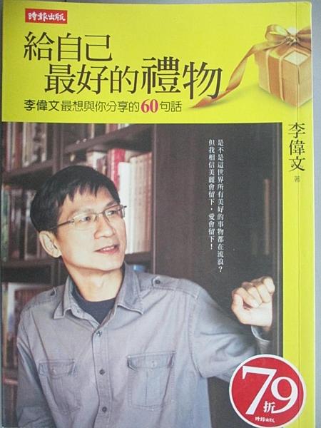 【書寶二手書T3/勵志_CEI】給自己最好的禮物_李偉文