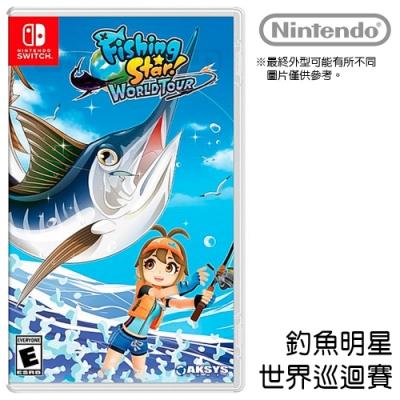 任天堂 Nintendo Switch  釣魚明星 世界巡迴賽 台灣公司貨
