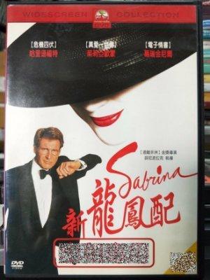 挖寶二手片-Z44-002-正版DVD-電影【新龍鳳配】哈里遜福特 茱莉亞歐蒙(直購價)海報是影印