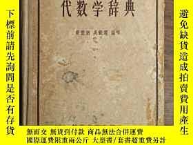 二手書博民逛書店題解中心罕見代數學辭典Y164658 薛德炯、 吳載耀 編譯 科