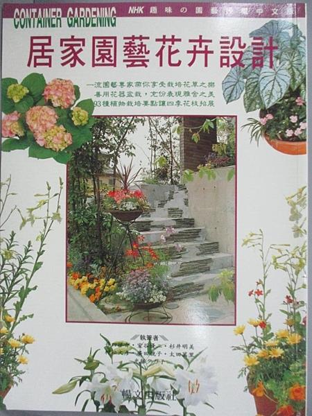 【書寶二手書T3/園藝_DBQ】居家園藝花卉設計_井田洋介
