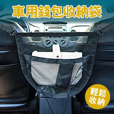 車用錢包收納袋