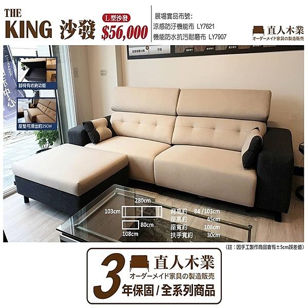 日本直人木業-THE KING 系列 保固三年/高品質/可訂製設計師沙發(L型)