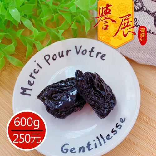 【譽展蜜餞】玫瑰黑棗(單顆裝) 600g/250元
