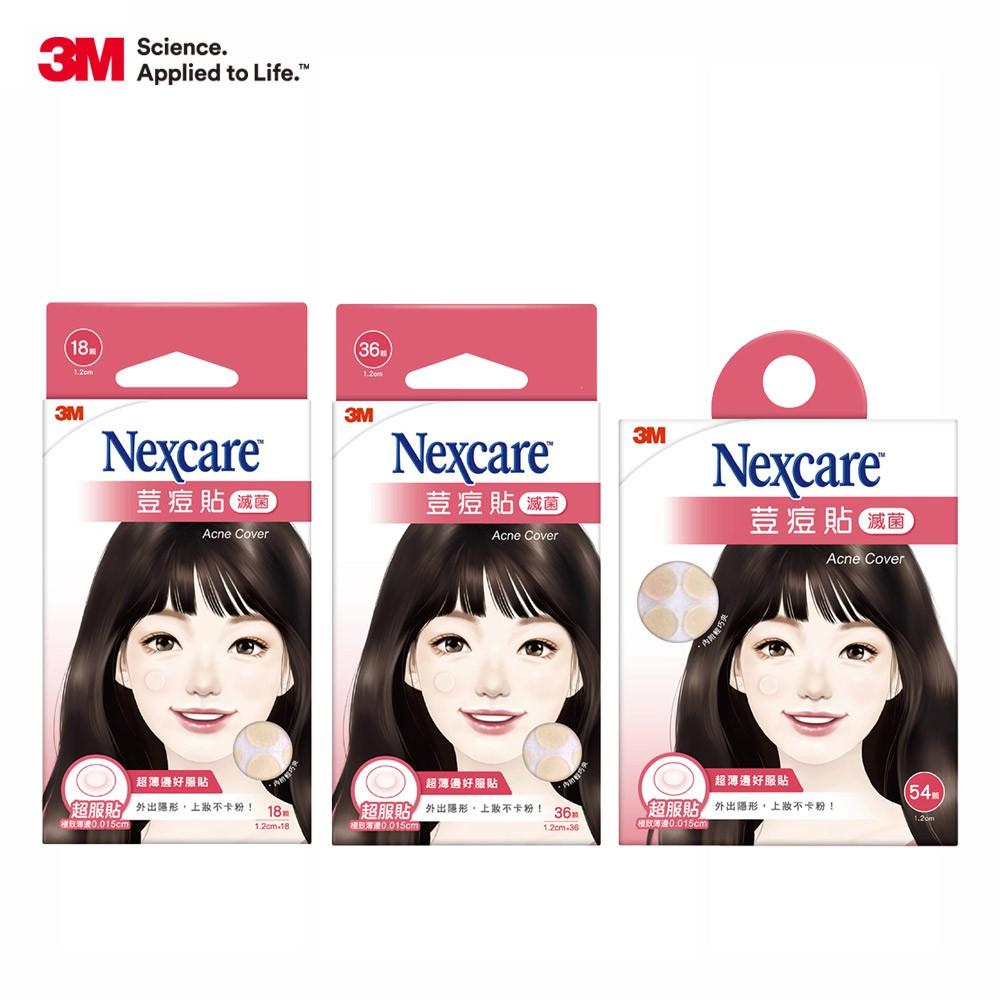 3M Nexcare 滅菌荳痘貼/痘痘貼-超服貼極致薄邊(3款可選) 2020全新上市