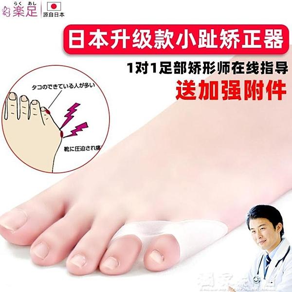 腳趾矯正日本小拇指矯正器保護套小腳趾矯正器可以穿鞋內翻外翻分趾器男女 獨家流行館