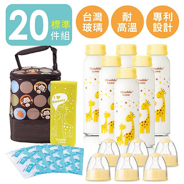 母嬰專營店 20件組 DL台灣雙蓋標準玻璃奶瓶240ML 母乳儲存瓶 銜接avent.貝瑞克吸乳器【A10014】