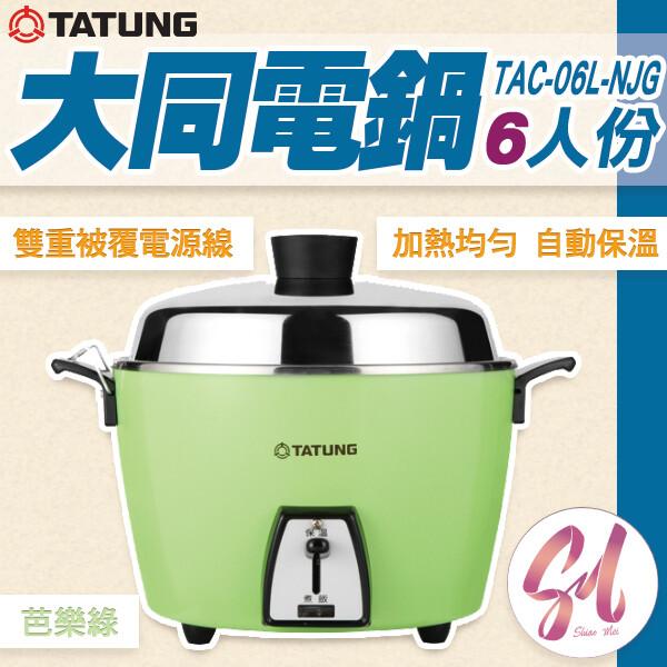 大同tatungtac-06l-njg 不鏽鋼多彩系列電鍋-6人份(多彩系列)