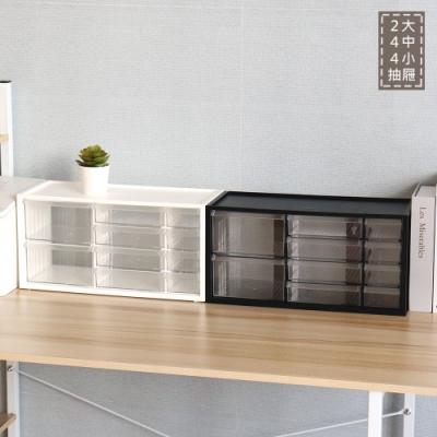 樹德零件分類箱2大4中4小格抽屜收納盒A9-5244