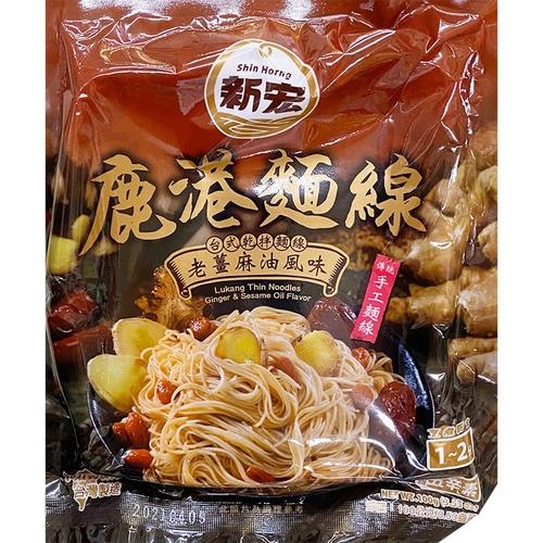 新宏 鹿港麵線-老薑麻油風味(100g/包)[大買家]