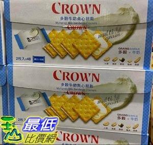 [COSCO代購] C126883 Crown MULTIGRAIN MILK CRACKERS 多穀牛奶夾心餅乾 48包入 / 768公克