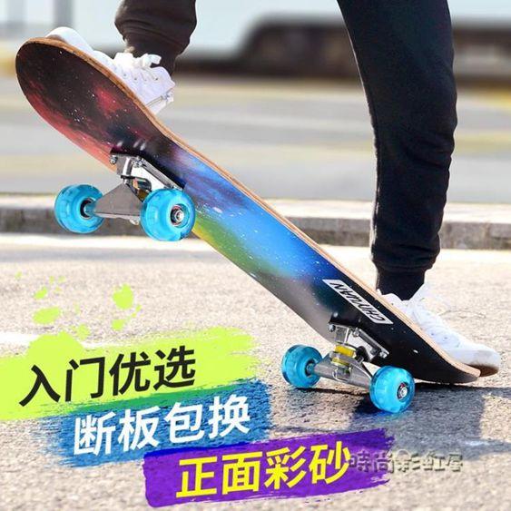 四輪滑板兒童青少年成年初學者夜光男孩3-6-8-12歲5-10專業滑板車MBS