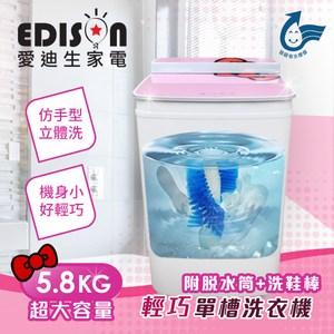 【愛迪生】三合一洗衣脫水洗鞋機。半自動單槽5.8公斤單槽洗衣機/二色粉紅蝴蝶結