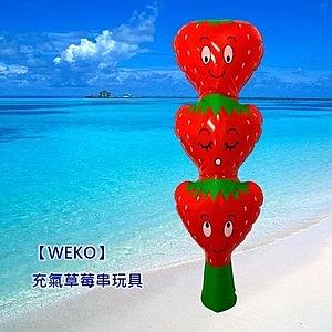 【WEKO】充氣草莓串玩具(WE-SB01)
