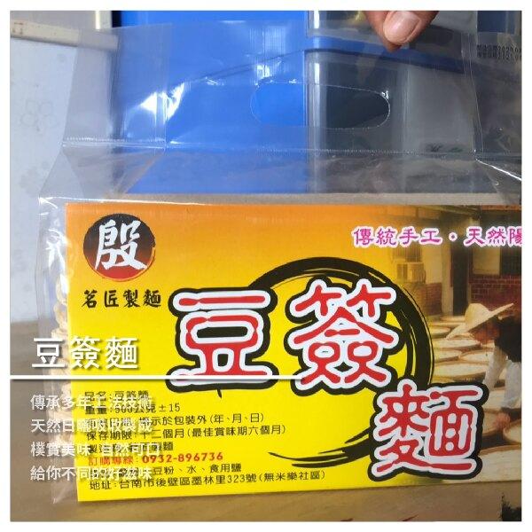 【茗匠製麵】豆簽麵 500g