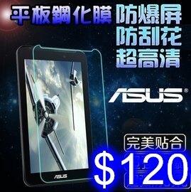 平板鋼化玻璃膜 華碩 ZenPad S 8.0 / Z580 / Z580CA 螢幕 保護貼 平板貼膜 防刮防爆