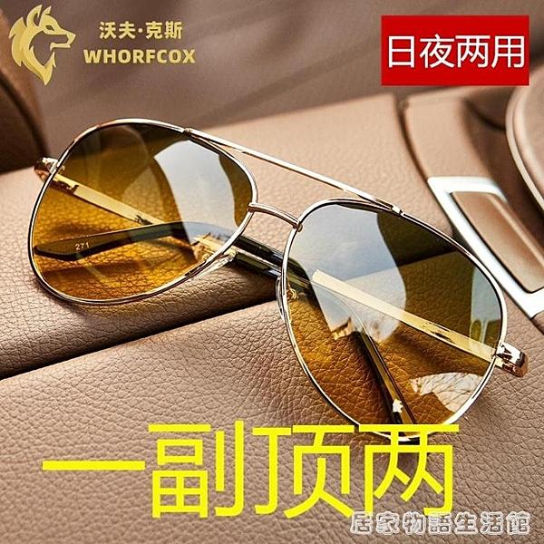 日夜兩用墨鏡男士偏光太陽眼鏡潮人司機夜視夜間駕駛鏡開車專用潮 居家物语