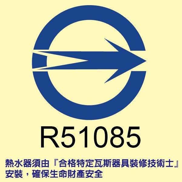 SAKURA櫻花 渦輪增壓 數位恆溫 屋內強制排器 16L 熱水器 DH1693E 液化 合格瓦斯承裝業 全省免費基本安裝(離島及偏遠鄉鎮另計)