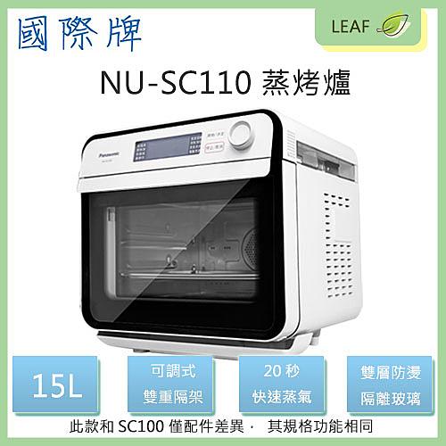 全新【3期0利率】Panasonic 國際牌 NU-SC110 15L 料理蒸氣 烘焙蒸烤箱 殺菌 消毒餐具 雙層防熱玻璃