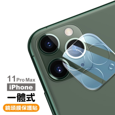 iPhone 11 Pro Max 透明 一體式 鏡頭膜 保護貼 (iPhone11ProMax 保護貼 鏡頭貼 iPhone 11 Pro Max 保護貼 鏡頭貼 )