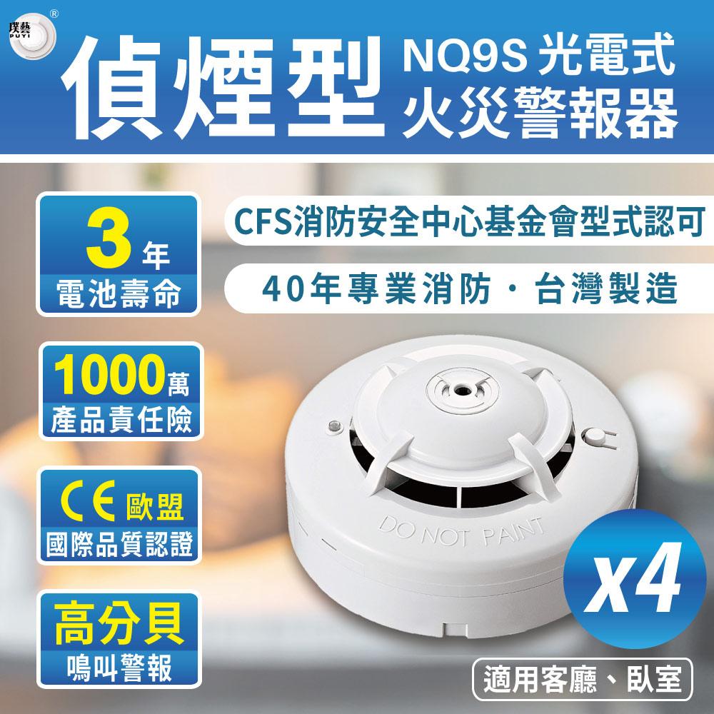 【宏力】NQ9S偵煙四入 精選防護 居家安全 火場逃生必備 不插電 無配線 簡易安裝