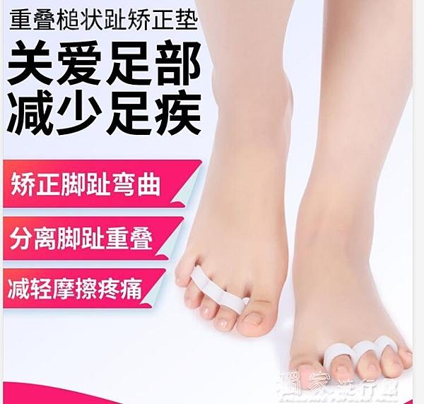 腳趾矯正足峰錘狀指矯正墊腳趾重疊分趾器腳趾爪狀趾矯正器矽膠分趾墊 獨家流行館