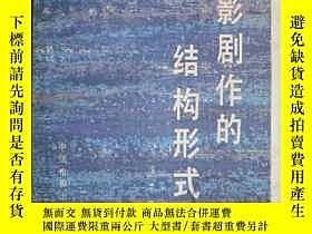 二手書博民逛書店罕見電影劇作的結構形式Y425 汪流 中國電影出版社 出版198