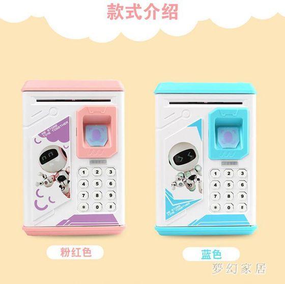 指紋解鎖自動密碼存錢罐兒童小孩子保險柜有趣的儲蓄盒儲錢箱網紅qf28353