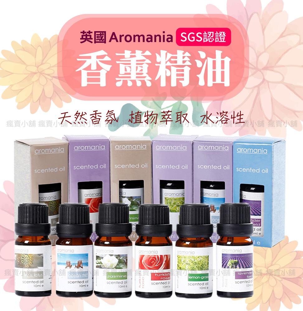 aromania 天然植物精油 10ml 空氣加濕器 負離子水氧機 擴香瓶 擴香石
