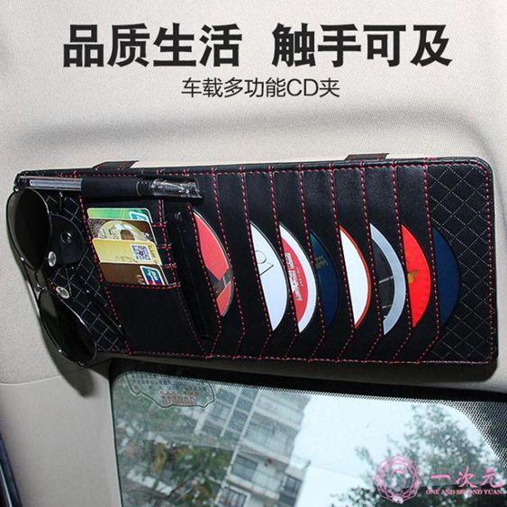 汽車cd夾遮陽板套創意多功能車載碟片cd包車用影碟卡片光盤收納袋