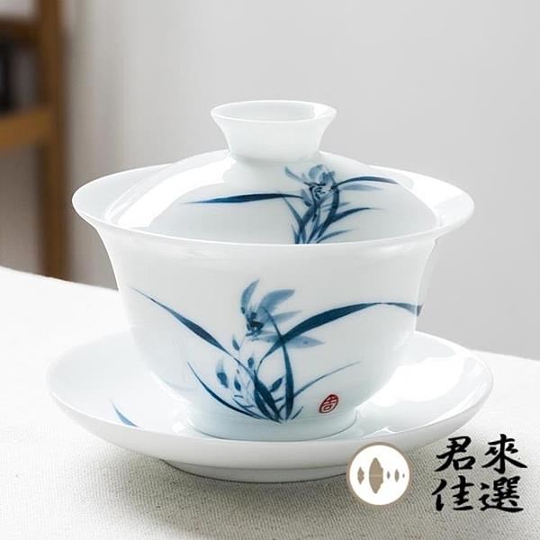 功夫茶具中式蓋碗單個手繪三才蓋碗茶杯白瓷青花瓷陶瓷【君來佳選】