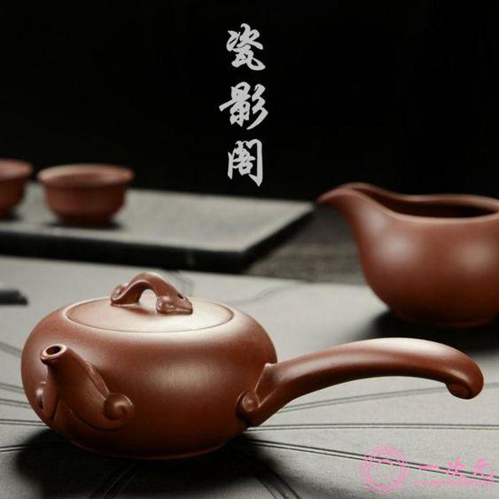 紫砂壺中式宜興砂壺純手工紫砂側把壺泡茶壺原礦紫泥西施壺名壺