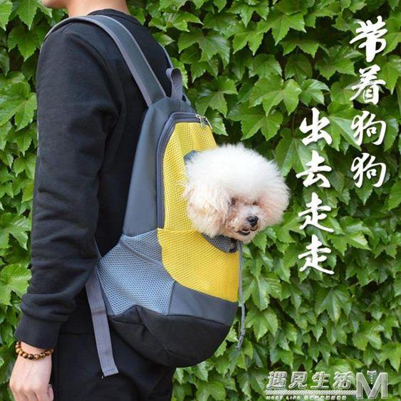 寵物包泰迪背包博美外出便攜雙肩旅行胸前比熊貓小狗箱包袋子用品