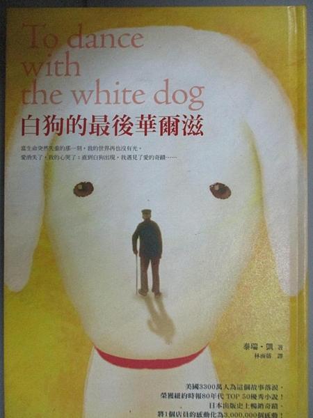 【書寶二手書T9/翻譯小說_A28】白狗的最後華爾滋_林雨蒨, 泰瑞.凱