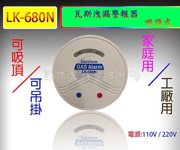﹝〝漢 視 消 防〞﹞瓦斯洩漏警報器(吸頂式) LK-680N 天然瓦斯(LNG) / 液態瓦斯(LPG) 警報器