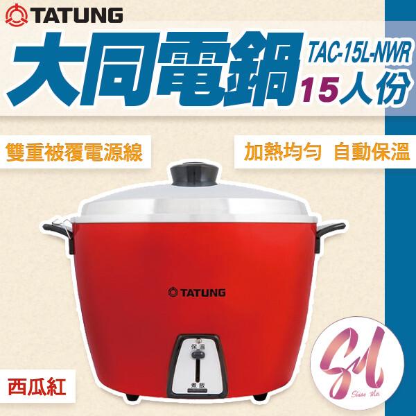 大同tatungtac-15l-nwr 不鏽鋼多彩系列電鍋-15人份(多彩系列)