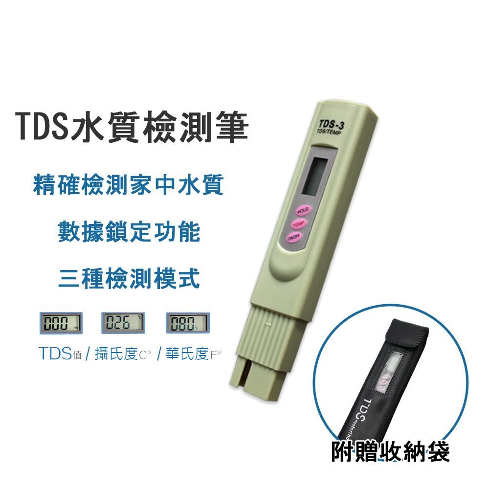 【MAIPUDA】TDS水質檢測筆(飲水自來水檢測)