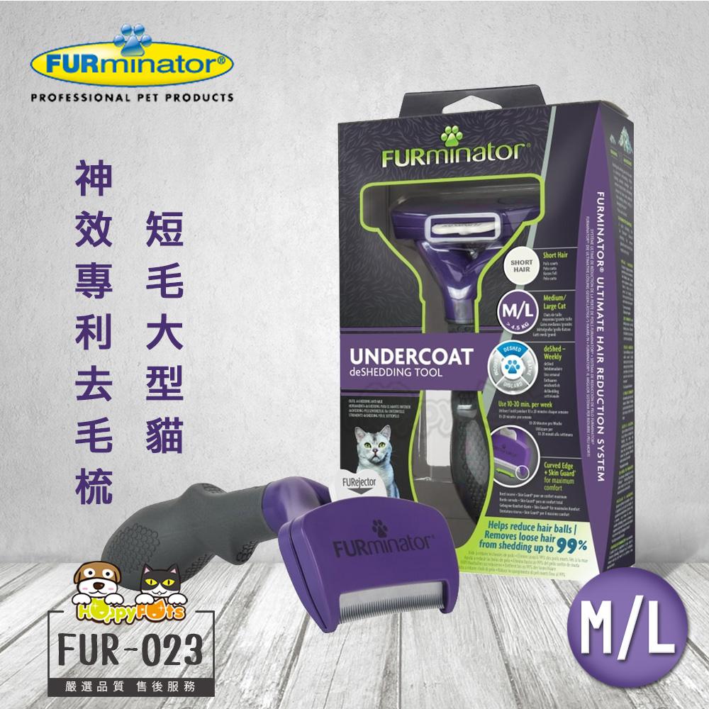 【美國FURminator】神效專利去毛梳-短毛大型貓FUR-023