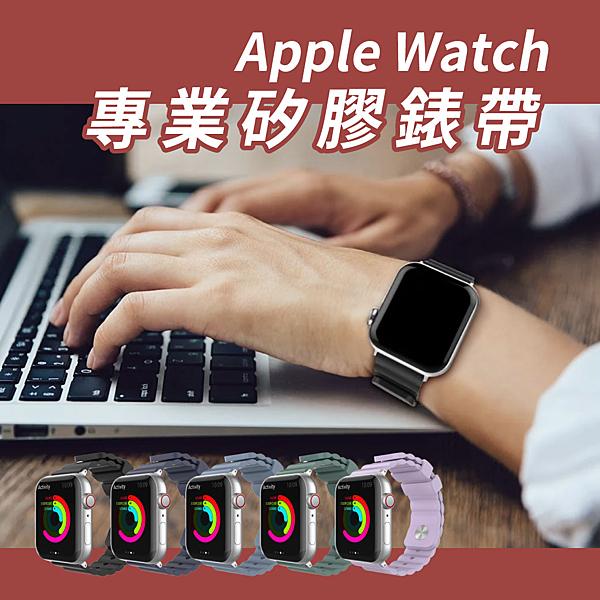 AHASTYLE Apple Watch 專業矽膠錶帶 簡約款 Apple Watch 專用錶帶 替換錶帶 矽膠錶帶 Apple Watch
