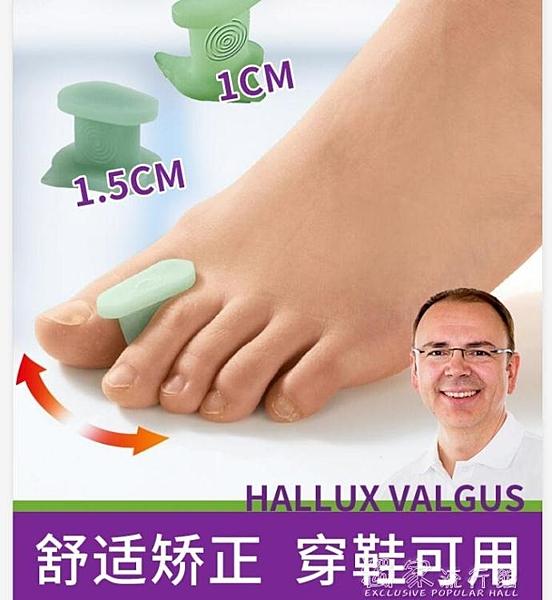 腳趾矯正德國拇指外翻分指器大腳骨大腳趾外翻矯正器成人分趾器可穿鞋 獨家流行館