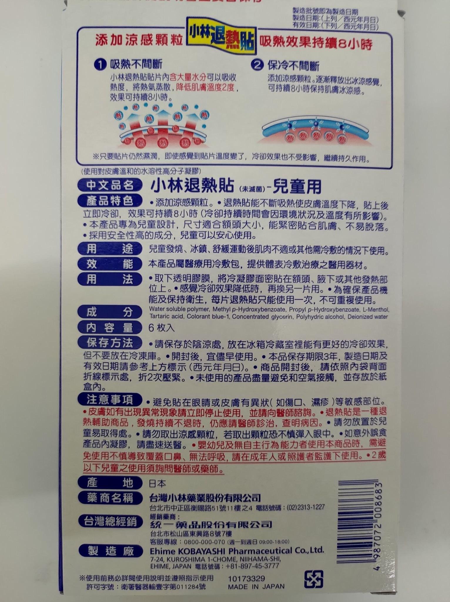 【憨吉小舖】小林退熱貼 嬰兒用 / 兒童用 / 成人用 6枚入/盒